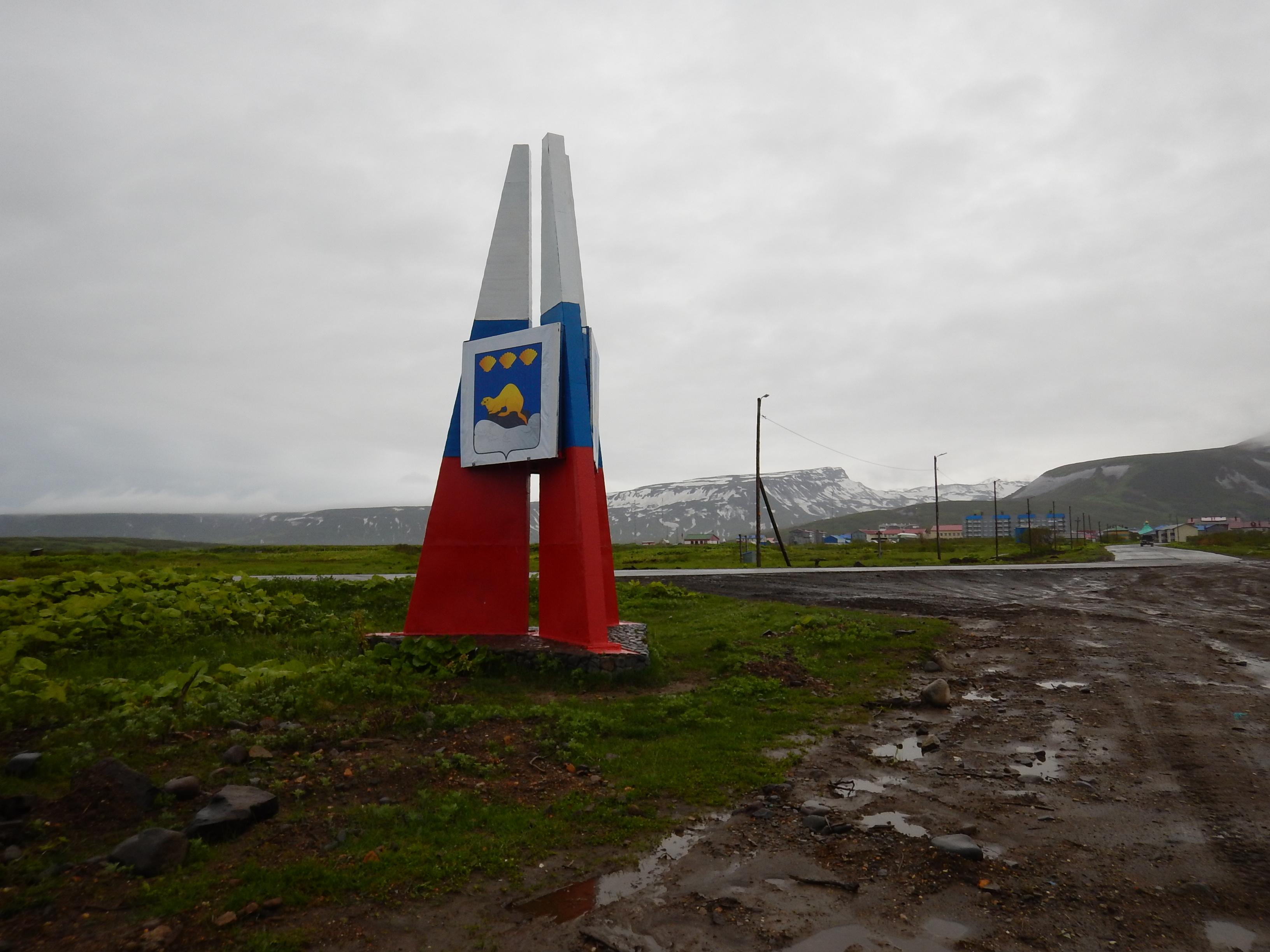 Северо-Курильск въезд в город