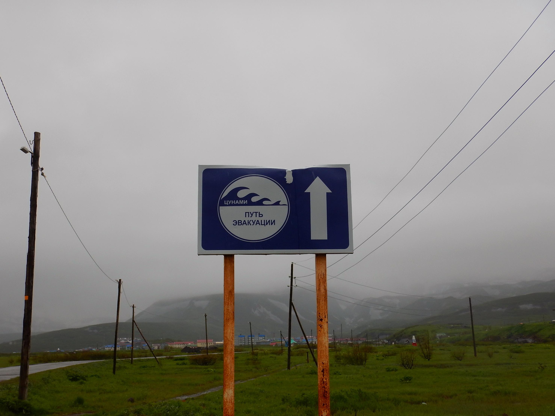 указатель путь эвакуации Северо-Курильск