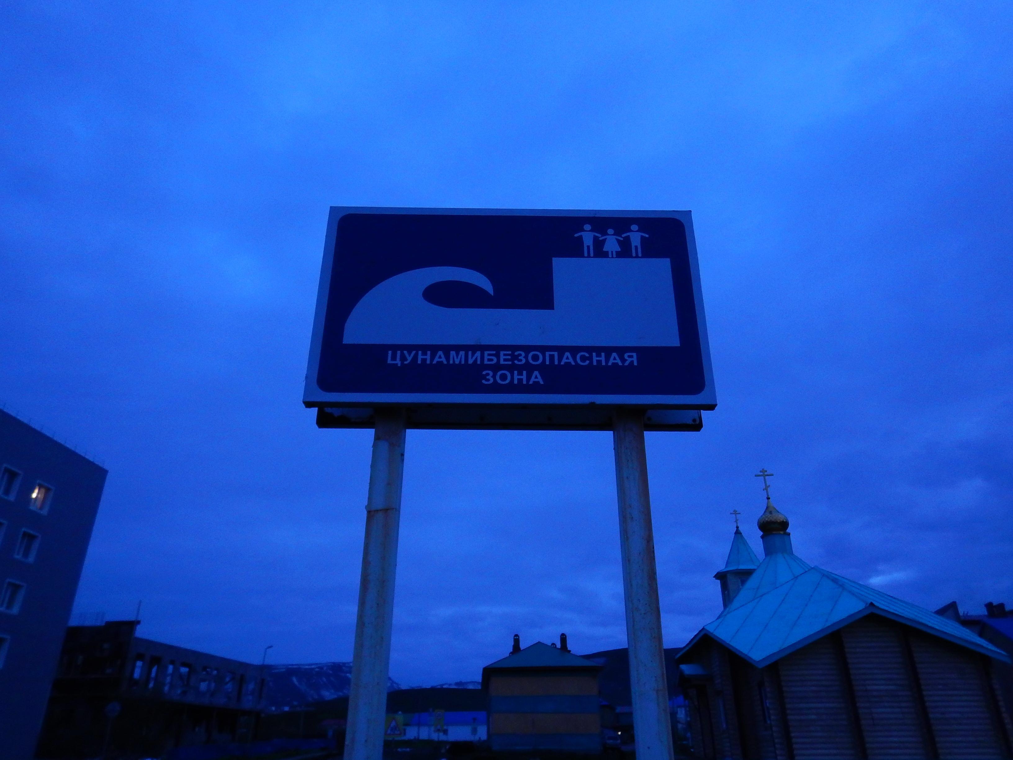 указатель цунамибезопасная зона Северо-Курильск