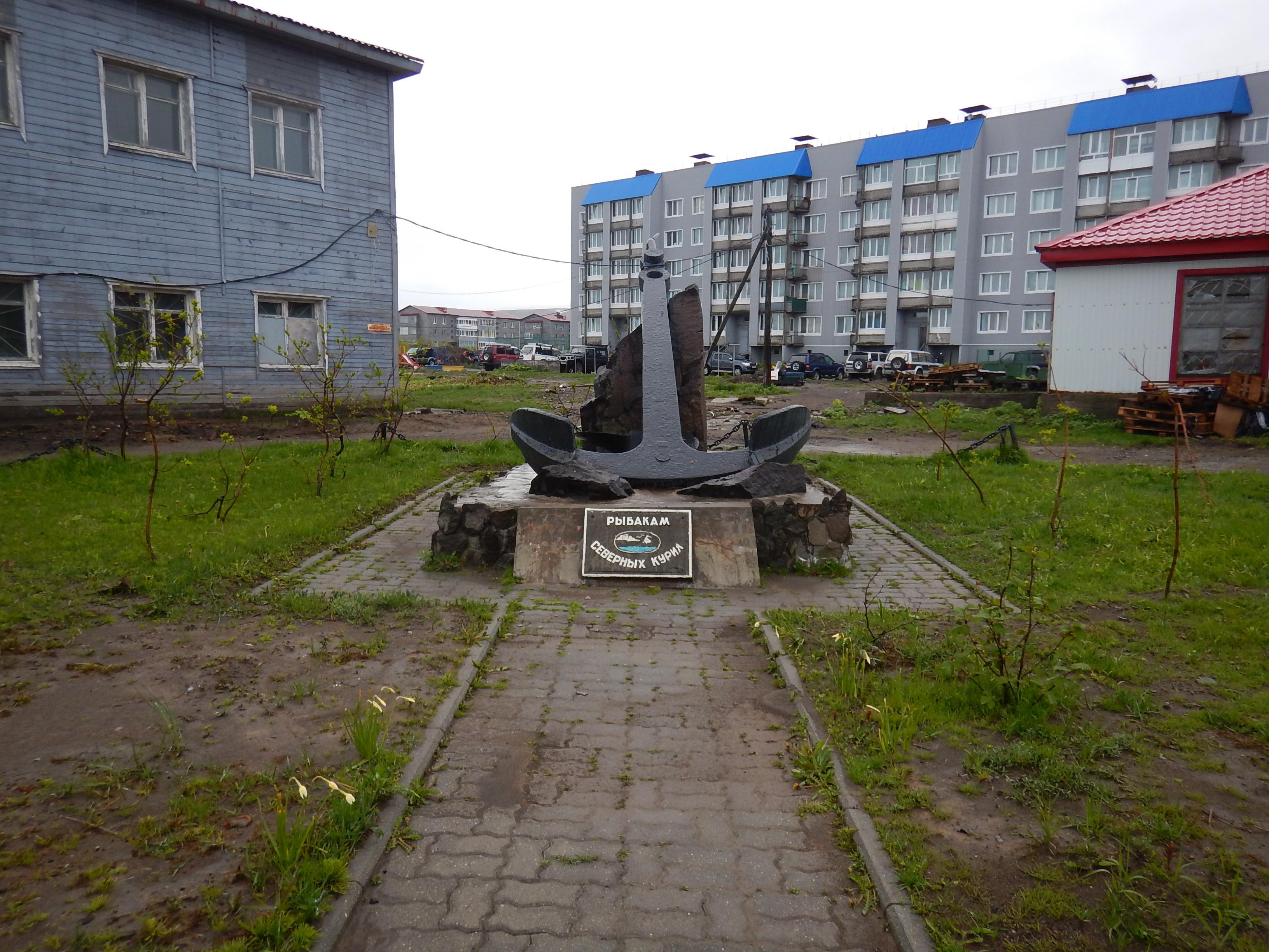памятник рыбакам, Северо-Курильск